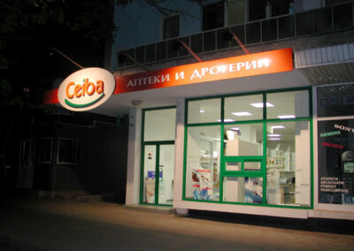 Chain of commercial stores of SEIBA PHARMACIES & DRUG STORES and SUBRA BULGARIA throughout the country